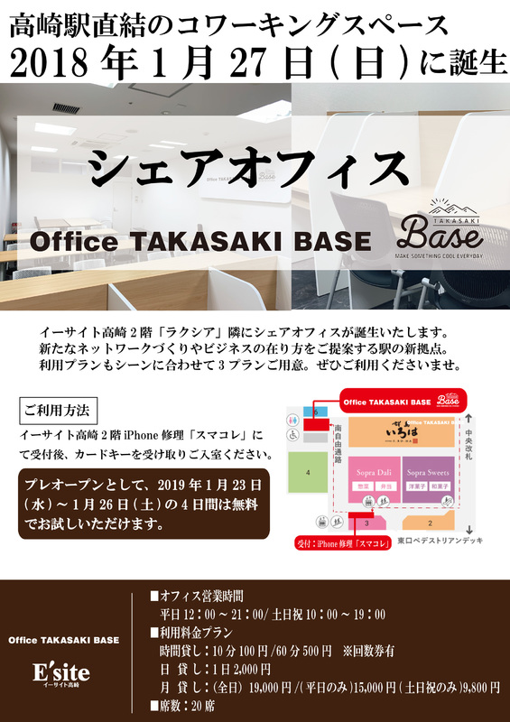 Office TAKASAKI BASEオープン!!