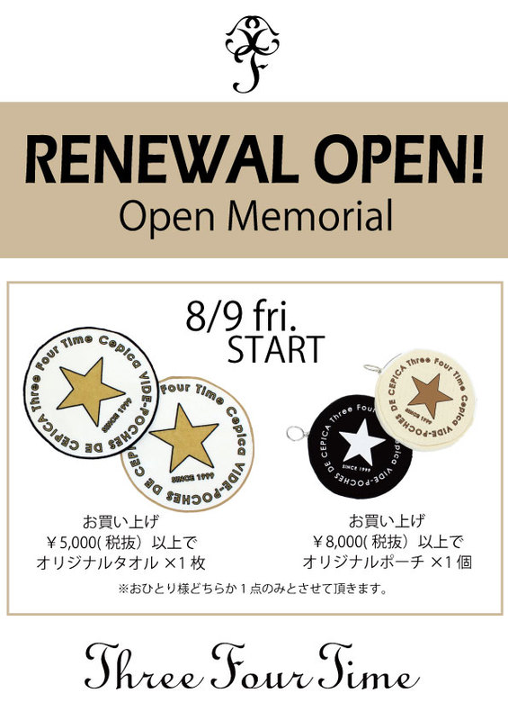8/9(金)Three Four TimeリニューアルOPEN!