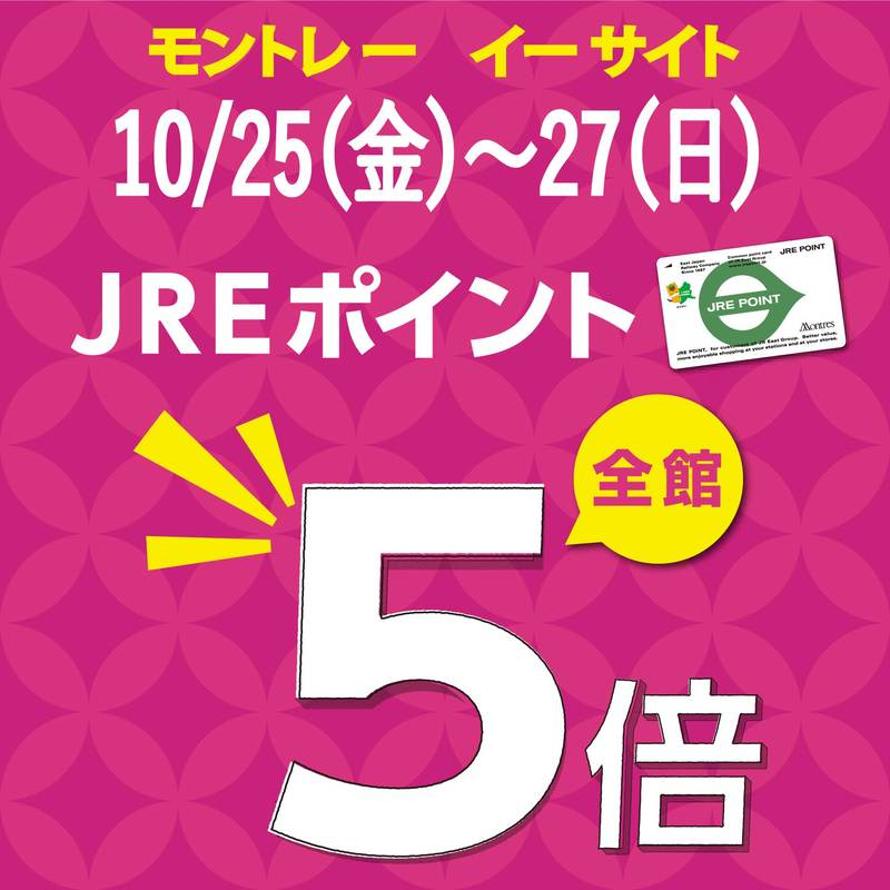 JRE POINT 全館5倍キャンペーン!