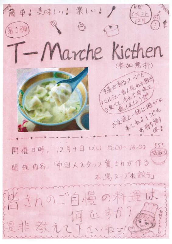 12/4(水)T-Marche Kitchen開催★